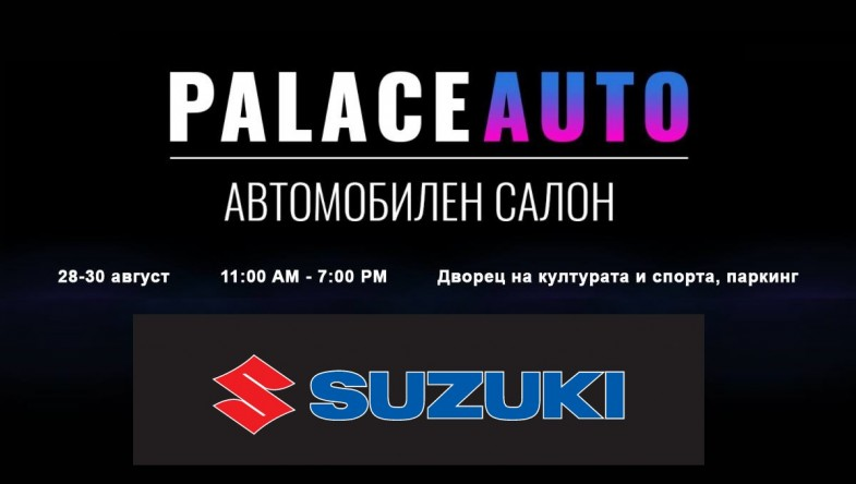 SUZUKI на автомобилно изложение Palace Auto Varna 28 - 30 август