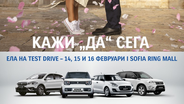 "Кажи ""Да"" и ела на SUZUKI TEST DRIVE EVENT"
