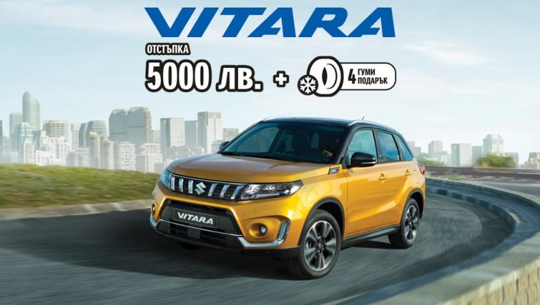 Вземете Suzuki Vitara с 4х4 и с 5 000 лв. отстъпка и подарък 4 зимни гуми