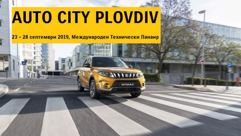 SUZUKI със специална отстъпка на AUTO CITY PLOVDIV 2019